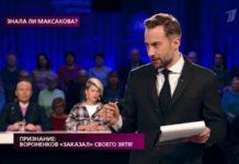 На самом деле с Шепелевым 18.02.2019 - Признание: Вороненков «заказал» своего зятя!