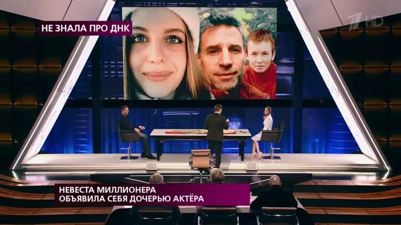 На самом деле: выпуск 18.04.2019 - Невеста миллионера объявила себя дочерью актера