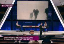 На самом деле 21.02.2019 - «Группу Дятлова убивали пятеро!»: показания выжившего свидетеля