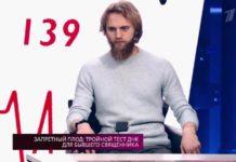 На самом деле с Дмитрием Шепелевым 25.01.2019 - Запретный плод: тройной тест ДНК для бывшего священника