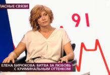 На самом деле: выпуск 22.07.2019 - Елена Бирюкова: битва за любовь с криминальным оттенком